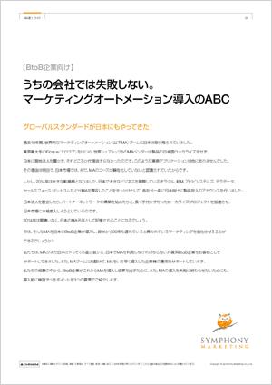 マーケティングオートメーション導入のABC