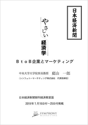 """日本経済新聞朝刊""""やさしい経済学"""" 寄稿連載"""