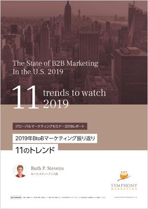 グローバルマーケティングセミナー2019レポート 2019年BtoBマーケティング振り返り 11のトレンド