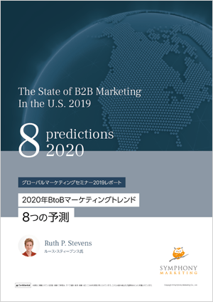 グローバルマーケティングセミナー2019レポート 2020年BtoBマーケティングトレンド 8つの予測